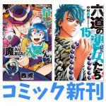 週刊少年チャンピオン 2019年6月のコミック新刊