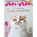 『an・an』恒例! 5月15日号は、猫さま特集