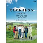 映画『そらのレストラン』Blu-ray&DVD7月10日発売決定、限定...