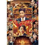 映画『マスカレード・ホテル』Blu-ray&DVD8月7日発売、4枚組...