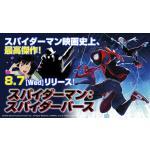 映画『スパイダーマン:スパイダーバース』Blu-ray&DVD8月7日...