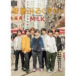 M!LK 新体制初写真集のHMV限定特典「生写真」画像公開!