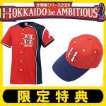 北海道シリーズ2019『HOKKAIDO be AMBITIOUS』ユ...