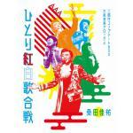 桑田佳祐 ひとり紅白歌合戦 初回限定盤に貴重なロングインタビュー収録!