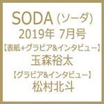 玉森裕太が『SODA』に登場
