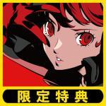 『ペルソナ5 ザ・ロイヤル』HMVならではの限定特典は、芳澤かすみを起...
