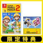 Nintendo Switch『スーパーマリオメーカー 2』2019年...