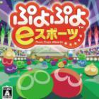 「ぷよぷよeスポーツ」6月27日発売!2つのルールに厳選したeスポーツのための決定版!