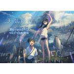 『天気の子』DVD&ブルーレイ発売決定【HMV・Loppi限定版あり】