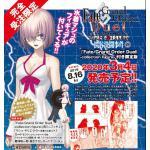 フィギュア付『Fate/Grand Order Duel YA特異点 ...