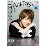 内田雄馬が表紙に登場『Ani-PASS #03』