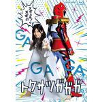 NHKドラマ10『トクサツガガガ』Blu-ray&DVD 9月3日発売...