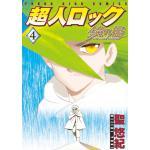 『超人ロック 鏡の檻』第4巻!ロックがサバイバルトーナメントに出場!?