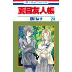 『夏目友人帳』第24巻!名取さん主演の映画を見に行く特別編も収録!
