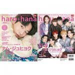 ナム・ジュヒョク、SF9 W表紙『haru*hana Vol.60』