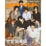Hey! Say! JUMP『anan』表紙に登場!