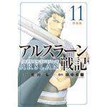 『アルスラーン戦記』11巻!特装版には特製付箋ブックつき!
