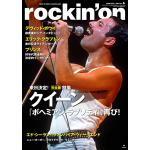 祝・来日公演!『rockin' on』のクイーン特集
