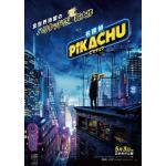映画『名探偵ピカチュウ』大ヒット上映中、原作ゲーム&サントラ盤など関連...