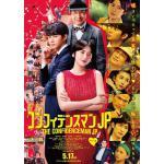 映画『コンフィデンスマンJP』5月17日(金)公開、サントラ&主題歌C...