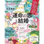 AERA占いMOOK恋と運命の占い本、充実の第3弾!