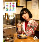 『夢眠ねむのまどろみのれん酒』Blu-ray第5燗〜第8燗6月5日発売