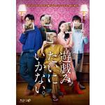 東京03、山下健二郎、山本舞香、ドラマ「遊戯(ゲーム)みたいにいかない...