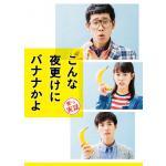 映画『こんな夜更けにバナナかよ 愛しき実話』Blu-ray&DVD8月...