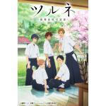 TVアニメ『ツルネ —風舞高校弓道部—』Blu-ray&DVD 全5巻...