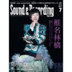 『サンレコ』7月号に椎名林檎が登場