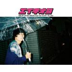 【エイチオシ】Mega Shinnosuke 1st EP 『HONN...