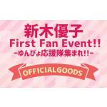 「新木優子 First Fan Event!!—ゆんぴょ応援隊集まれ!!—」公式グッズ 追加生産受付開始!