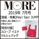 Hey!Say!JUMP表紙・特集の『MORE』7月号
