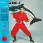 矢野顕子の77年作『いろはにこんぺいとう』が輸入アナログレコードで再発