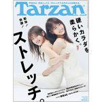 菅井友香&守屋茜(欅坂46)が『Tarzan』表紙に登場!