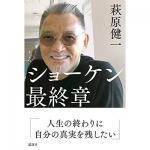 萩原健一 最後の著書『ショーケン 最終章』