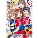 『BanG Dream!』第4巻!ポピパ結成の物語がついに完結!