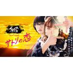 ドラマ『SPECサーガ黎明篇 サトリの恋』Blu-ray&DVD9月1...