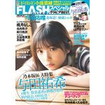 【特典画像公開!】小坂菜緒ポストカード『FLASHスペシャル』