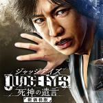 『JUDGE EYES:死神の遺言 新価格版』が発売決定!遊びやすい価...