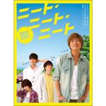 映画『ニート・ニート・ニート』DVD 2019年6月12日発売決定、【...