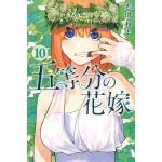 『五等分の花嫁』10巻!恋愛戦争加熱の「修学旅行」開戦──!!