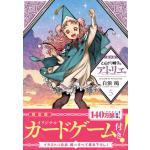 『とんがり帽子のアトリエ』第5巻!限定版にはオリジナルカードゲーム付!