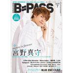 【特典】宮野真守表紙『B-PASS』