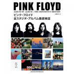 ピンク・フロイドのアルバムを徹底検証 バンドの軌跡を辿った決定版