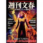 映画『ダーク・フェニックス』特集!X-MENシリーズ最強ガイドブック