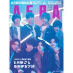Hey! Say! JUMPが『AERA』を飾る