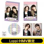 【Loppi・HMV限定セット】「オールナイトニッポンi北村諒と和田雅...