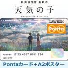 【ポスター絵柄解禁】映画『天気の子』Pontaカード第2弾 Loppi・HMV限定で予約受付中!