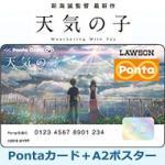 映画『天気の子』Pontaカード第2弾 Loppi・HMV限定で予約受...